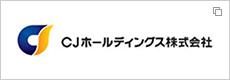 CJホールディングス株式会社