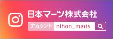 日本マーツ公式インスタグラム