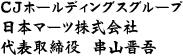 CJホールディングスグループ日本マーツ株式会社代表取締役串山晋吾