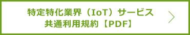 特定特化業界(IoT)サービス共通利用規約【PDF】