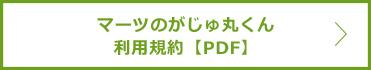マーツのがじゅ丸くん利用規約【PDF】