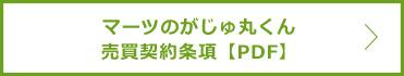 マーツのがじゅ丸くん売買契約条項【PDF】