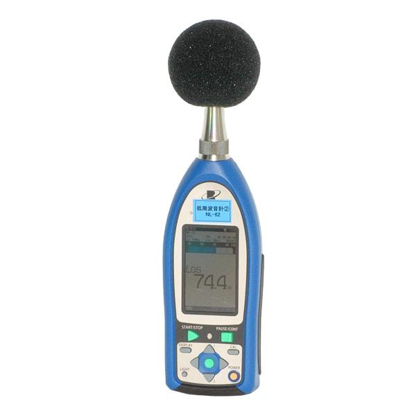精密騒音計(低周波音測定機能付) NL-62