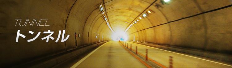 MARTSトンネルパック