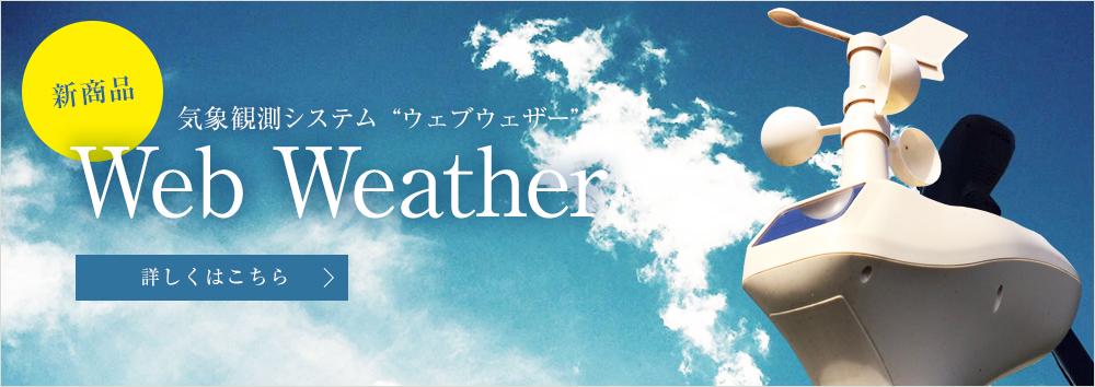 気象観測システム ウェブウェザー Web Weather