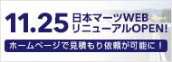 日本マーツWEB リニューアルOPEN!
