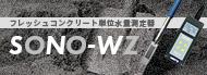 生コンの単位水量を瞬時に測定!SONO-WZ