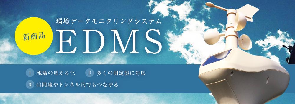 環境データモニタリングシステムEDMS